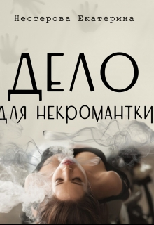 "Книга ""Дело для некромантки"" читать онлайн"