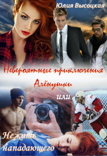 """Книга. """"Невероятные приключения Алёнушки или Нежить нападающего"""" читать онлайн"""