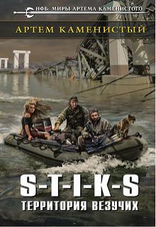 """Книга """"S-T-I-K-S Территория везучих"""" читать онлайн"""