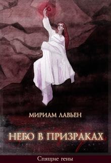 "Книга ""Небо в призраках"" читать онлайн"