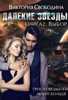 """Книга """"Далекие звезды 2. Выбор"""" читать онлайн"""