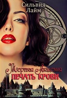 """Книга """"Мертвая Академия. Печать Крови"""" читать онлайн"""
