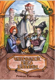 "Книга ""Чародей без башни"" читать онлайн"