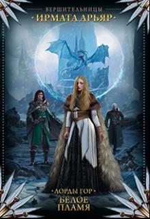 """Книга """"Лорды гор-3. Белое пламя"""" читать онлайн"""