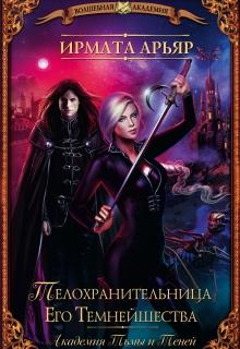 """Книга """"Телохранительница Его Темнейшества"""" читать онлайн"""