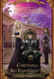 """Книга """"Советница Его Темнейшества """" читать онлайн"""
