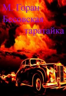 """Книга """"Бесовская таратайка."""" читать онлайн"""