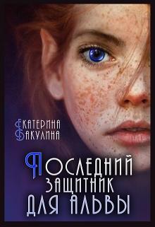 """Книга """"Последний защитник для альвы"""" читать онлайн"""