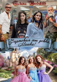 """Книга """"Фартовая ты девка, Машка!"""" читать онлайн"""
