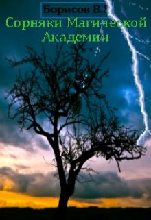"""Книга """"Сорняки магической академии"""" читать онлайн"""