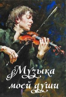 "Книга ""Музыка моей души"" читать онлайн"