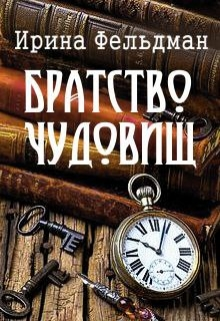 "Книга ""Братство чудовищ"" читать онлайн"