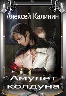 """Книга """"Амулет колдуна"""" читать онлайн"""