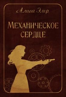 """Книга """"Механическое сердце"""" читать онлайн"""