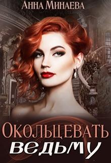 """Книга """"Окольцевать ведьму"""" читать онлайн"""
