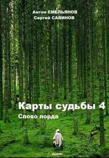 """Книга """"Карты судьбы 4. Слово лорда"""" читать онлайн"""