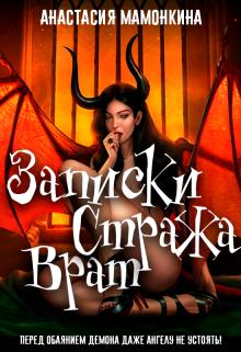 """Книга """"Записки стража врат, или Откровения демона"""" читать онлайн"""