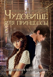 """Книга """"Увмд-2. Чудовище для принцессы"""" читать онлайн"""