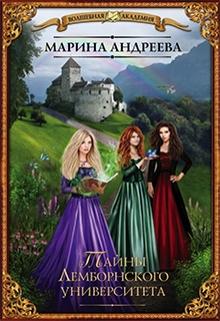 """Книга """"Тайны Лемборнского университета (легенды Таркона. Селена)"""" читать онлайн"""