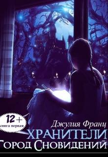 """Книга """"Хранители: Город Сновидений (книга 1)"""" читать онлайн"""