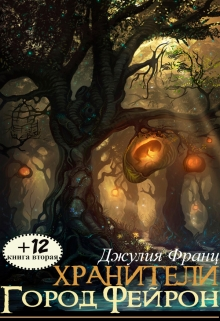 "Книга. ""Хранители: Город Фейрон (книга 2)"" читать онлайн"