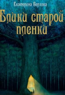 """Книга """"Блики старой пленки """" читать онлайн"""