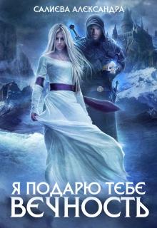 """Книга """"Я подарю тебе вечность"""" читать онлайн"""