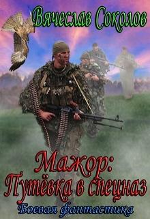 """Книга """"Мажор: Путёвка в спецназ"""" читать онлайн"""
