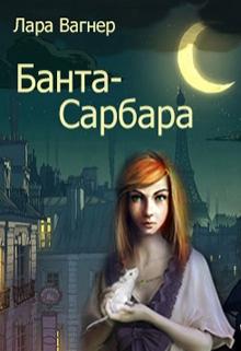 "Книга. ""Банта-Сарбара"" читать онлайн"