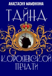 """Книга """"Тайна королевской печати"""" читать онлайн"""