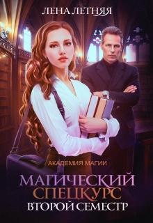 """Книга """"Магический спецкурс. Второй семестр"""" читать онлайн"""