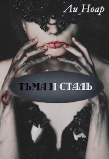 """Книга. """"Тьма и Сталь"""" читать онлайн"""