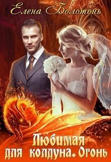 """Книга """"Любимая для колдуна. Огонь"""" читать онлайн"""
