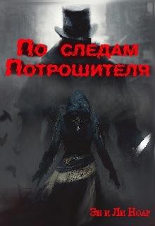 """Книга """"По следам Потрошителя"""" читать онлайн"""