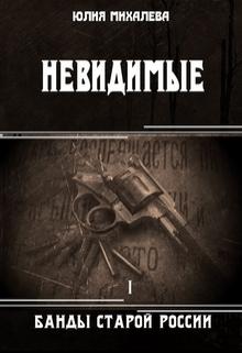 """Книга """"Невидимые"""" читать онлайн"""