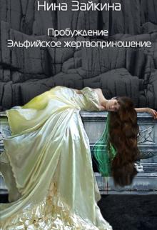 """Книга """"1. Эльфийское жертвоприношение"""" читать онлайн"""