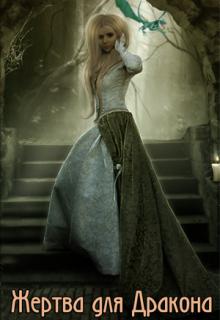 """Книга """"Жертва для Дракона"""" читать онлайн"""