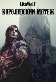 """Книга. """"Королевский мятеж"""" читать онлайн"""
