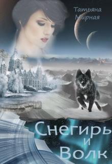 """Книга """"Снегирь и Волк"""" читать онлайн"""