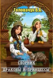 """Книга """"Сборник  """"Драконы и принцессы"""""""" читать онлайн"""
