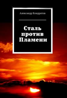 """Книга """"Сталь против Пламени (1)"""" читать онлайн"""