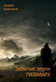 """Книга. """"Забытые земли. Патриарх"""" читать онлайн"""