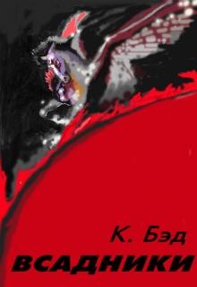 """Книга """"Всадники"""" читать онлайн"""