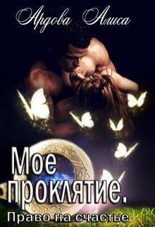 """Книга """"Мое проклятие. Право на счастье"""" читать онлайн"""