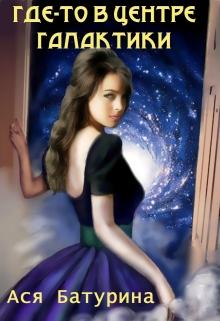 """Книга """"Где-то в центре галактики"""" читать онлайн"""
