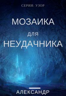 """Книга """"Узор: Мозаика для неудачника"""" читать онлайн"""