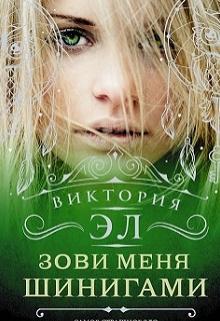 "Книга ""Зови меня Шинигами"" читать онлайн"