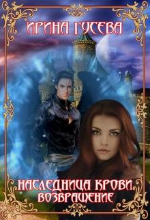 """Книга """"Наследница крови. Часть 1."""" читать онлайн"""
