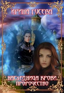 """Книга """"Наследница крови. Часть 2."""" читать онлайн"""