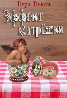 "Книга ""Эффект матрёшки"" читать онлайн"